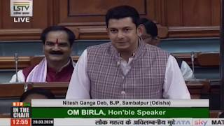 Shri Nitesh Ganga Deb raising 'Matters of Urgent Public Importance' in Lok Sabha: 20.03.2020