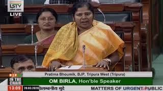 Ms. Pratima Bhoumik raising 'Matters of Urgent Public Importance' in Lok Sabha: 20.03.2020
