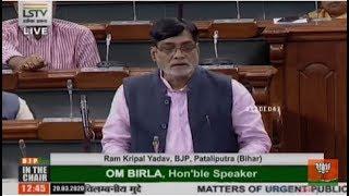 Shri Ram Kripal Yadav raising 'Matters of Urgent Public Importance' in Lok Sabha: 20.03.2020