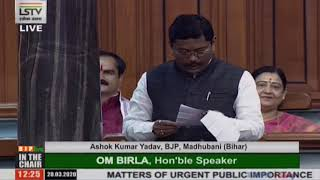 Shri Ashok Kumar Yadav raising 'Matters of Urgent Public Importance' in Lok Sabha
