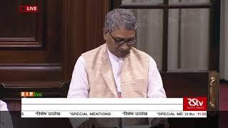 Special Mention | Shri Sakaldeep Rajbhar in Rajya Sabha :20.03.2020