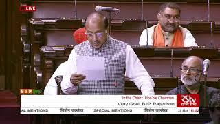 Special Mention | Shri Vijay Goel in Rajya Sabha :20.03.2020