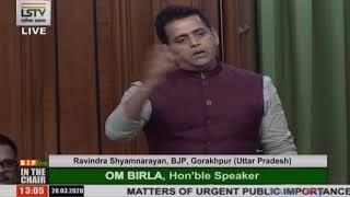 Shri Ravi Kishan raising 'Matters of Urgent Public Importance' in Lok Sabha: 20.03.2020
