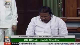 Shri Ravindra Kushawaha raising 'Matters of Urgent Public Importance' in LS