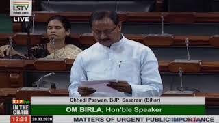 Shri Chhedi Paswan raising 'Matters of Urgent Public Importance' in Lok Sabha