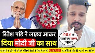 Ritesh Pandey ने लाइव आकर दिया PM Modi Ji का साथ, किया #JantaCurfew का समर्थन #CoronaVirusRitesh