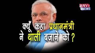 प्रधानमंत्री पीएम मोदी ने क्यों कहा २२ मार्च शाम ५ बजे सभी थाली बजाएं और ताली बजाएं || ANV NEWS