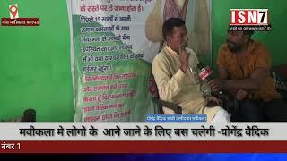 प्रधान पद के भावी उम्मीदवार योगेंद्र वैदिक ने क्या कहा सुनिए .. ISN7
