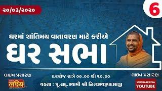 ????LIVE : Ghar Sabha 6 @ Tirthdham Bhavnagar Dt. - 20/03/2020