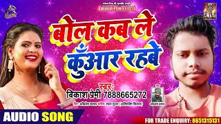 बोल कब ले कुँवारे रहबे - Vikash Premi - Bol Kab Le Kuware Rahibe - Bhojpuri Hit Songs 2020