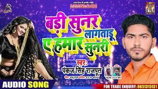 बड़ी सुनर लागत बाढ़ू - Pankaj Singh Rajput - Badi Sunar Lagat Badu - Bhojpuri Hit Songs 2020