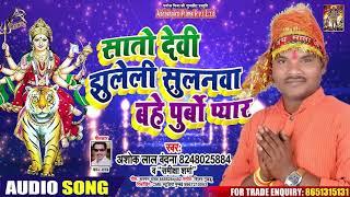 Samiksha Sharma - सातो देवी झुलेली - Ashok Lal Yadav - Bhojpuri Devi Geet 2020