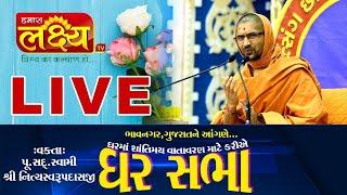 Ghar Sabha || Pu.Nityaswarupdasji Swami || Bhavnagar, Gujrat