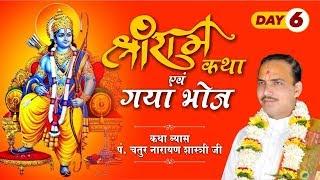 || SHRI RAM KATHA || PANDIT CHATUR NARAYAN JI SHASTRI|| LIVE || KANPUR DEHAT UP ||DAY 6 ||