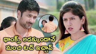 అడక్కుండానే మంచి టచ్ ఇచ్చావ్ | Howrah Bridge Scenes | Latest Telugu Movie Scenes 2020