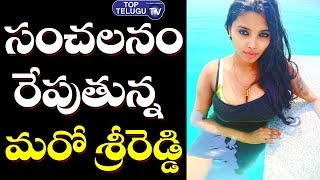 Actress Elekkia Sensational Issue In Kollywood | Another Sir Reddy | Top Telugu TV