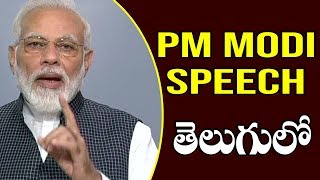 PM Modi Speech In Telugu On Janatha Karfue 22 March | Latest Viral Disease In India | Top Telugu TV