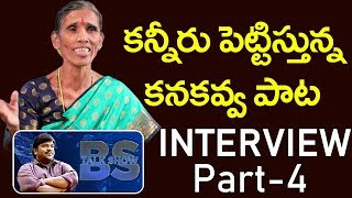 Singer Kanakavva Interview Part-4 | BS Talk Show | Kanakavva Song | Top Telugu TV