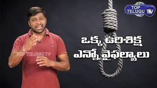 ఒక ఉరిశిక్ష ఎన్నో వైఫల్యాలు | Nirbaya Case end | Telugu News | Top Telugu TV