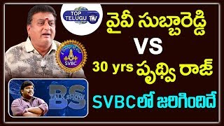 SVBC EX Chairman & Actor Prudvi Raj About YV Subba Reddy | YSRCP | Top Telugu TV