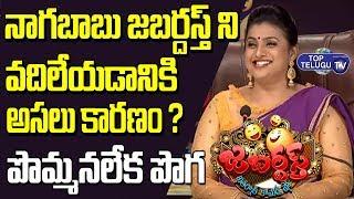 నాగబాబు జబర్దస్త్ ని వదిలేయడానికి అసలు కారణం | #Jabardasth | #Roja | Top Telugu TV