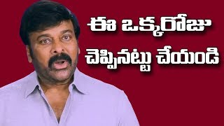 Chiranjeevi about Janata Curfew   Chiranjeevi Requesting People over Janata Curfew   Top Telugu TV