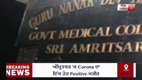 Amritsar में Coronavirus का एक और Positive मरीज़ आया सामने