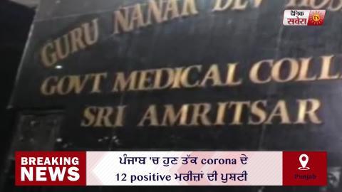 Breaking: Punjab में अब तक Coronavirus के 12 Positive मरीज़ों की पुष्टि