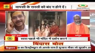 #BindasBolOnSara खुद को हिन्दू मानने वाली #Sara के मंदिर दर्शन का विरोध क्यों ? उनके मन्दिर दर्शन से