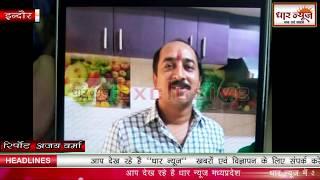 मानपुर नगर प्रतिष्ठित युवा व्यवसायी योगेश मुरलीधर सारड़ा का अपहरण हो गया है