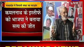 Khas Khabar   Madhya Pradesh में सियासी संकट का पटाक्षेप   JAN TV