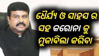 Union Minister Sj. Dharmendra Pradhan on COVID19 | ଜନତା କର୍ଫ୍ୟୁ ପାଇଁ ଆହ୍ଵାନ
