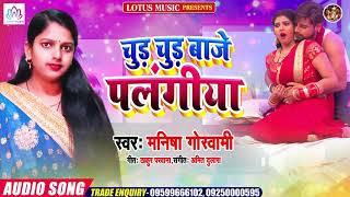 Manisha Goswami का जबरदस्त Song - चुड़ चुड़ बाजे पलंगिया - Chud Chud Baje Palangiya