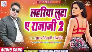 Pranay Tiwari का सुपरहिट भोजपुरी धमाका 2020 - लहरिया लुटा ए राजा राजा जी 2 - Lahariya Luta A Raja Ji