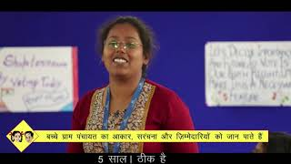 ECI : Gramsabha ki Yatra : Electoral Literacy Club Activity