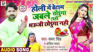 #Samar Singh और #Kavita Yadav का New #Bhojpuri Holi Song | होली में बेटाम जबले तोडूंगा नहीं