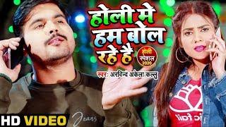 #Video #Arvind Akela Kallu , Khushboo Tiwari KT - होली में हम बोल रहे है - Bhojpuri Holi Rap Song