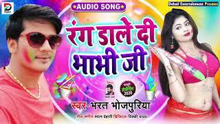Bhojpuri Holi Song | रंग डाले दी भाभी जी | Bharat Bhojpuriya | Superhit Holi Song 2020 New