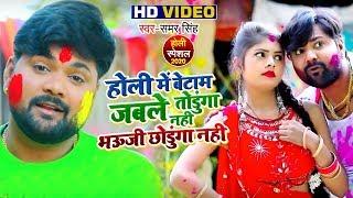 HD #VIDEO #Samar Singh , #Kavita Yadav का New #Bhojpuri Holi Song | होली में बटाम जबले तोडूंगा नहीं