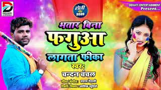भतार बिना फगुआ लागता फीका - Chandan Chanchal - Bhojpuri Holi Song 2020