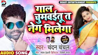 #Chandan Chanchal का 2020 का सबसे हिट गाना - गाल चुमवईतू त नेग मिलेगा - Bhojpuri Song 2020 New