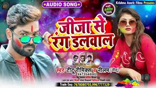 जीजा से रंग डलवाल | Titu Remix & Neelam (Neelu) | Bhojpuri Holi Song 2020 New