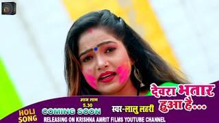 #Teaser Holi Video Song 2020 II Singer_Lalulahri#देवरा भतार हुआ है II Bhojpuri Holi Video Song