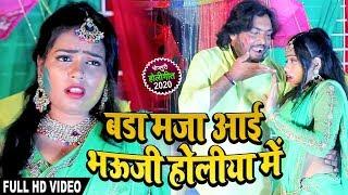 #Video || #Alok Pal || बड़ा मजा आई भऊजी होलिया में || Bhojpuri Holi Song 2020 New