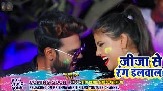 #Teaser Titu Remix & Neelam (Neelu) #जीजा से रंग डलवाला I #भोजपुरी Holi Song