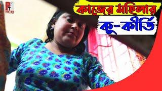 কাজের মহিলার কু-কীর্তি। Kajer Mohila। Bangla natok short film 2020। Parthiv Telefilms