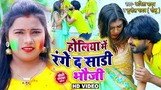 #VIDEO | #Kavita Yadav & Sunil Yadav(Golu) | होलिय में रंगे द साड़ी भौजी | Bhojpuri Holi Song 2020