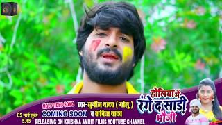 #Teaser #Kavita_Yadav & Sunil Yadav (Golu) #होलिया में रंगे द साड़ी भौजी I #भोजपुरी Holi Video Song
