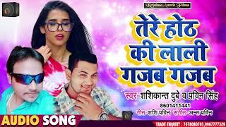 #Shashikant Dubey # Pravin Singh - का सुपरहिट Song - तेरे होठ की लाली गजब गजब - New Hindi Song 2020