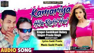 Kamariya Hila Rahi Hai | Shashikant Dubey | Pravin Singh | New Hindi Song 2020 | Latest Song
